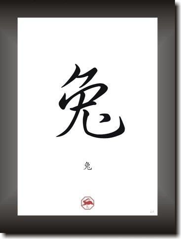 hase rabbit sternzeichen bild dekoration chinesischer mondkalender horoskop. Black Bedroom Furniture Sets. Home Design Ideas