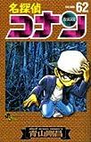 名探偵コナン 62 (62) (少年サンデーコミックス)