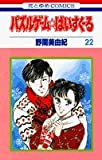 パズルゲーム☆はいすくーる 第22巻 (花とゆめCOMICS)