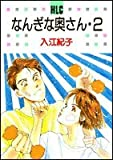 なんぎな奥さん 2 (白泉社レディースコミックス)