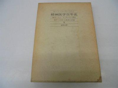 精神医学百年史―人文史への寄与 (1977年)