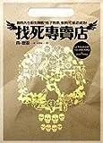 Le Magasin Des Suicides = The Suicide Shop (Chinese Edition)