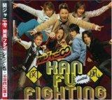 関風ファイティング (初回限定盤 レッド) [Limited Edition] [Maxi]