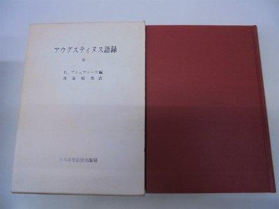 アウグスティヌス語録〈中〉 (1973年)