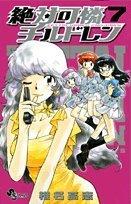 絶対可憐チルドレン 7 (少年サンデーコミックス)