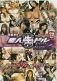 石橋渉の素人生ドルBestFuck2 [DVD]
