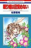 眠り姫(スリーピング・ビューティー)は目覚めない (花とゆめCOMICS―神林&キリカシリーズ)