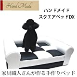 犬用ベッド|ハンドメイド 犬用スクエアベッドDX