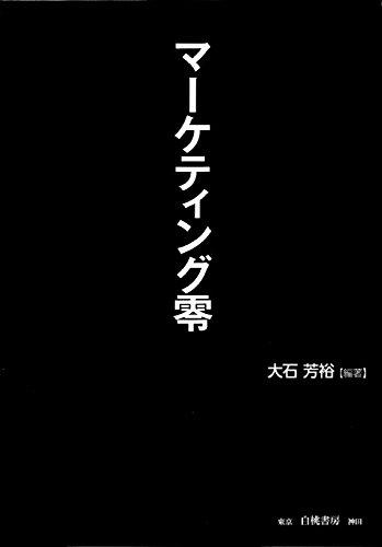 マーケティング零(ゼロ)