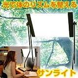サンライト(高照度光照射装置)