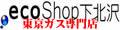 ecoShop下北沢