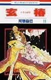 玄椿 11 (花とゆめCOMICS)