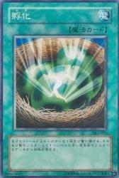 孵化 【N】 DL3-015-N [遊戯王カード]《デュエリスト・レガシーVolume.3》