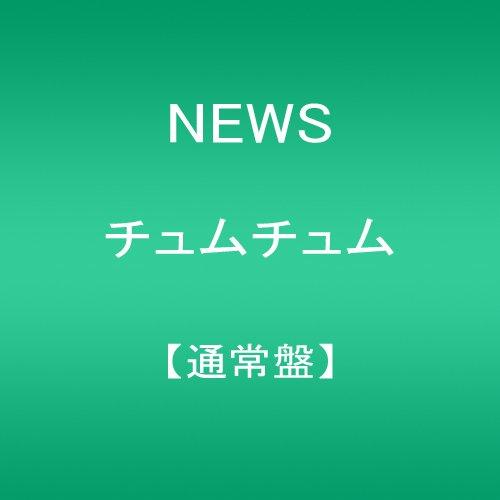 チュムチュム 【通常盤】