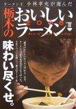 ラーメン王小林孝充が選んだ栃木のおいしいラーメン 2008 (2008)