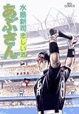 あぶさん (82) (ビッグコミックス)