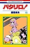 パタリロ! (第15巻) (花とゆめCOMICS)