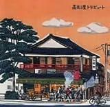 高田渡トリビュート