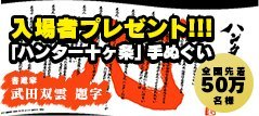 """Il HUNTER Movie x HUNTER-l'ultima missione (Last Mission) - Partecipazione Premio """"Hunter dieci Kejo"""" asciugamano replica (japan import)"""