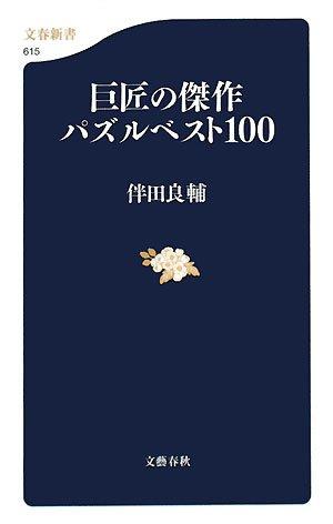 巨匠の傑作パズルベスト100