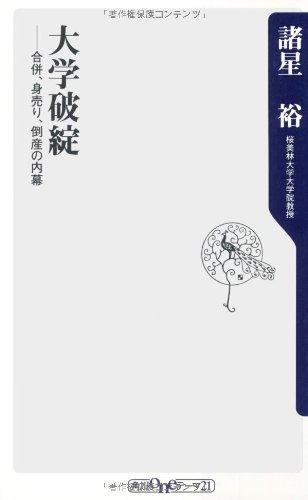 大学破綻  合併、身売り、倒産の内幕 (角川oneテーマ21)