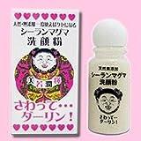 シーランマグマ洗顔粉
