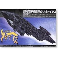 1/400 無限のリヴァイアス No.01 外洋型航宙可潜艦 黒のリヴァイアス