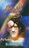 img - for Kulliyat - e - Manto (Manto ke Mazameen) URDU book / textbook / text book