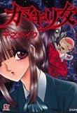 カマキリ女 (ホラーMコミック文庫)