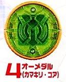 仮面ライダーオーズ オーメダル 第1弾 『カマキリ・コア』 単品 ガチャ版  一部ダイキャスト製
