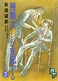 残酷な神が支配する (7) (PFコミックス)