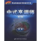 img - for 1 + X vocational skills appraisal assessment guidance manual: Chinese cooks (4) (2)(Chinese Edition) book / textbook / text book