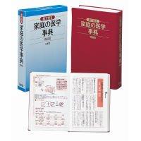 三省堂 絵で見る 家庭の医学事典(特装版)