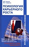 img - for Psihologiya karernogo rosta book / textbook / text book