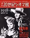 週刊 20世紀シネマ館 No.9 1938-41 昭和13~16年