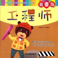 I want to be an engineer discover and develop children's picture book career Enlightenment Part II(Chinese Edition) (I Want To Be An Engineer compare prices)