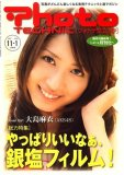 PHOTO TECHNIC (フォトテクニック) 2008年 01月号 [雑誌]