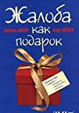 img - for Complaint as a gift. Customer Feedback - an instrument of marketing strategy. / Zhaloba kak podarok. Obratnaya svyaz s klientom - instrument marketingovoy strategii. book / textbook / text book