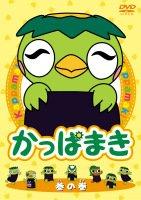 かっぱまき 参の巻 [DVD]