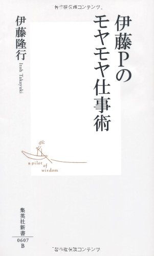 伊藤Pのモヤモヤ仕事術 (集英社新書)