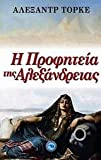 img - for i profiteia tis alexandreias book / textbook / text book