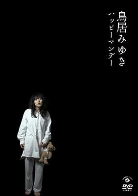 鳥居みゆき ハッピーマンデー [DVD]