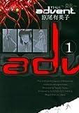 advent 1 (サンデーGXコミックス)