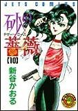 砂の薔薇 10 (ジェッツコミックス)
