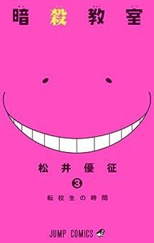 暗殺教室3巻 松井優征 二次元殺法