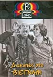 DIAKOPES STO VIETNAM DVD [REGION PAL] GREEK MOVIES
