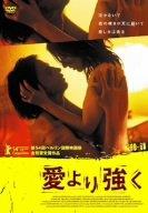 愛より強く スペシャル・エディション [DVD]