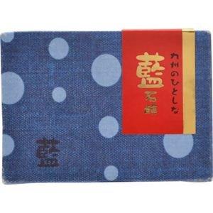 九州のひとしな 藍石鹸 100g: まるは油脂化学