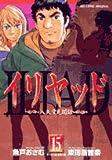 イリヤッド~入矢堂見聞録~ 15 (ビッグコミックス)