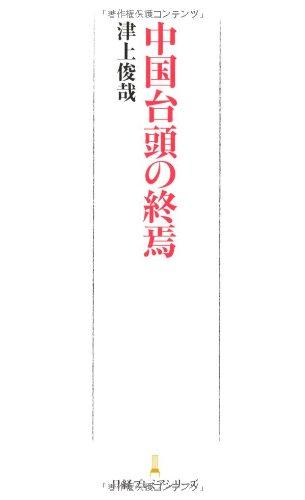 中国台頭の終焉 (日経プレミアシリーズ)